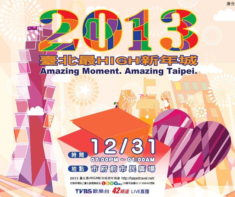 2013臺北最HIGH新年城跨年晚會