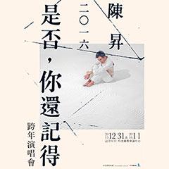 02-2016陳昇.jpg