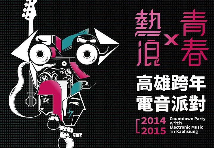 2015高雄跨年x青春-Easy-Fun