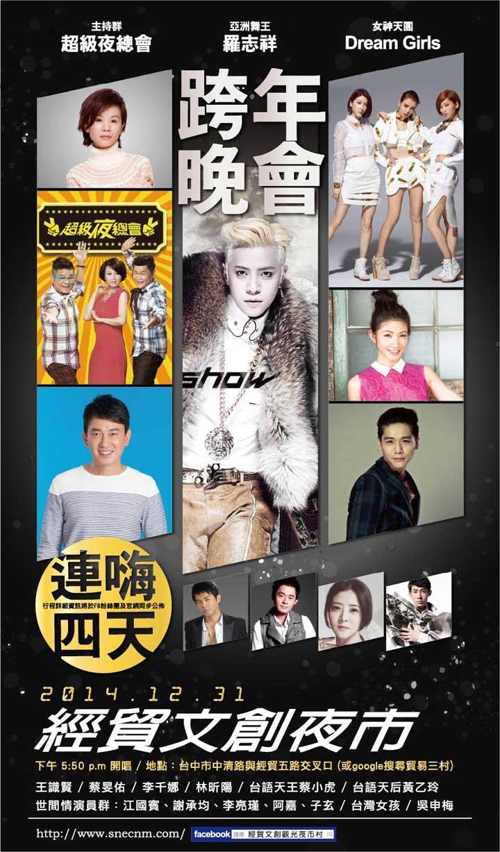 03-2015台中文創夜市跨年.jpg