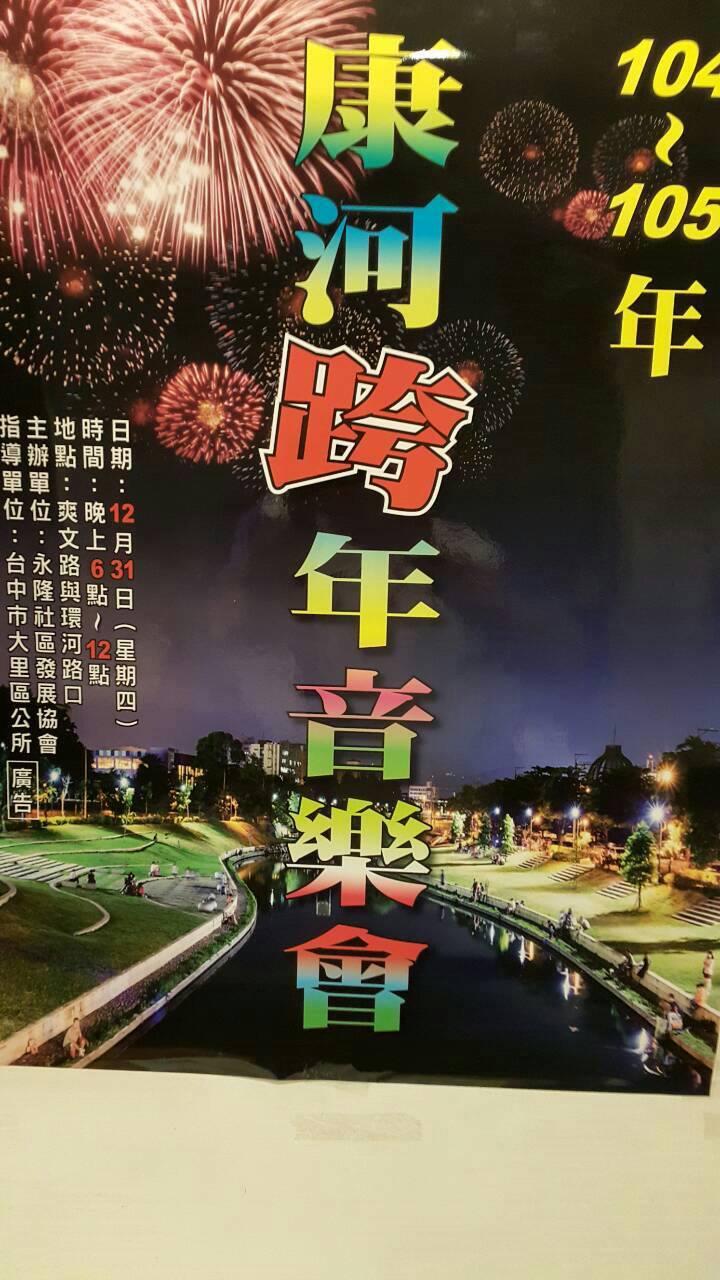 2017康河跨年.jpg
