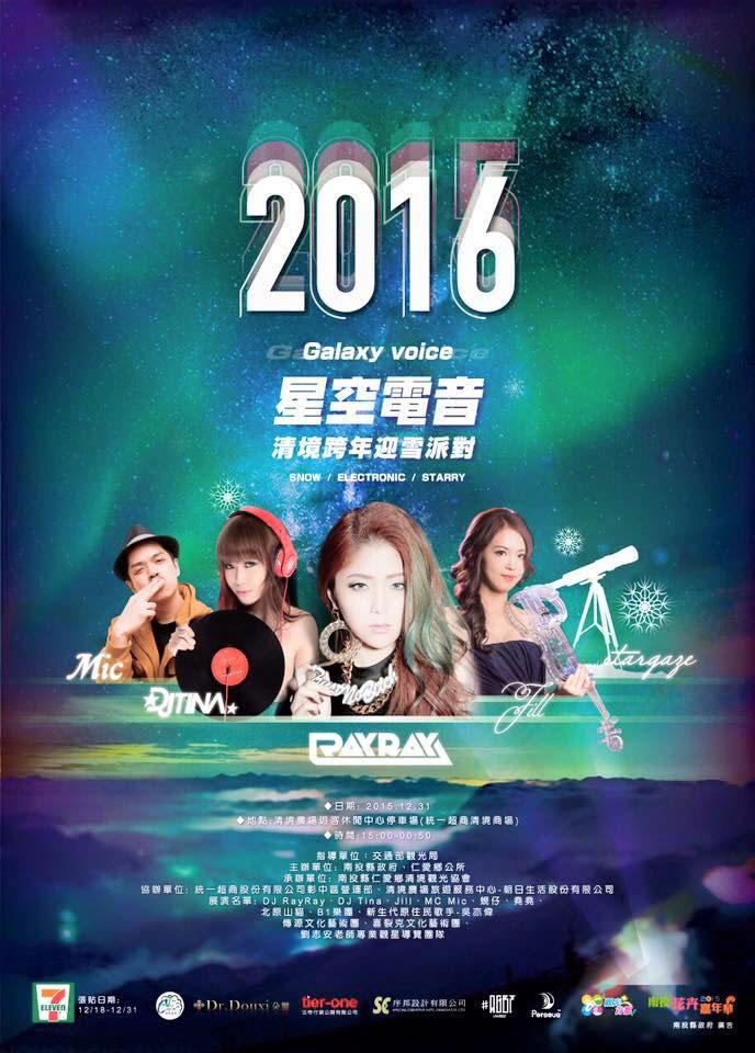 02-2016清境跨年.jpg