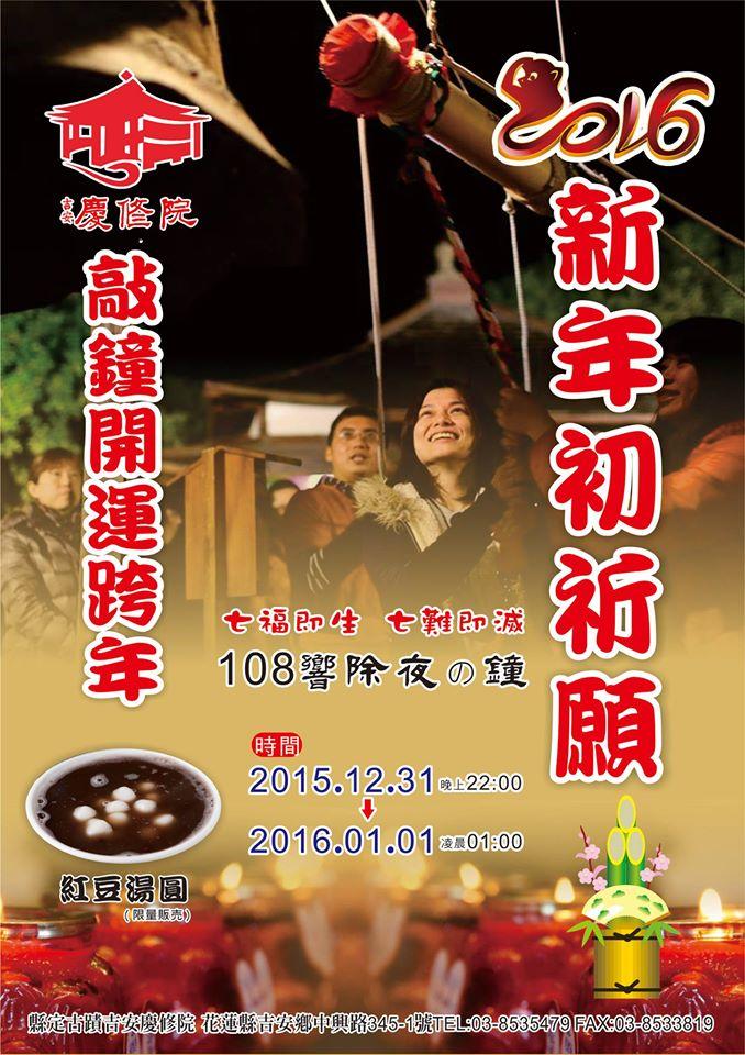 02-106吉安慶修院.jpg