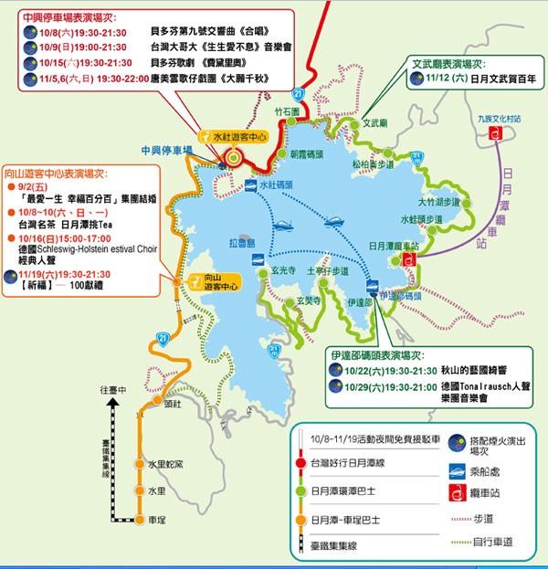 日月潭花火節2011_節目地圖.jpg