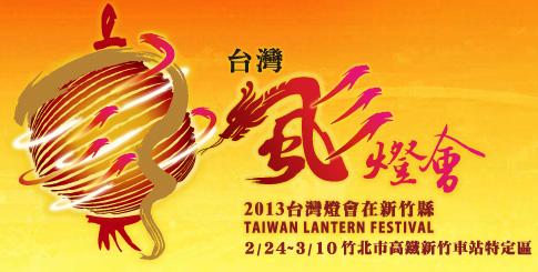 2013新竹燈會2013台灣燈會.jpg