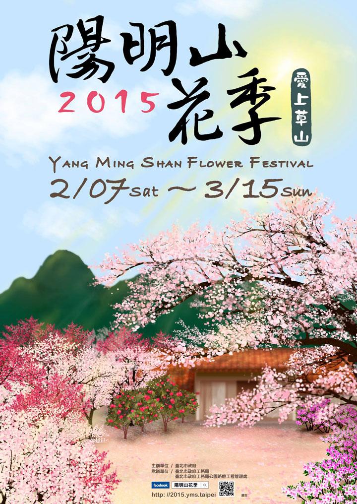2015陽明山花季.jpg