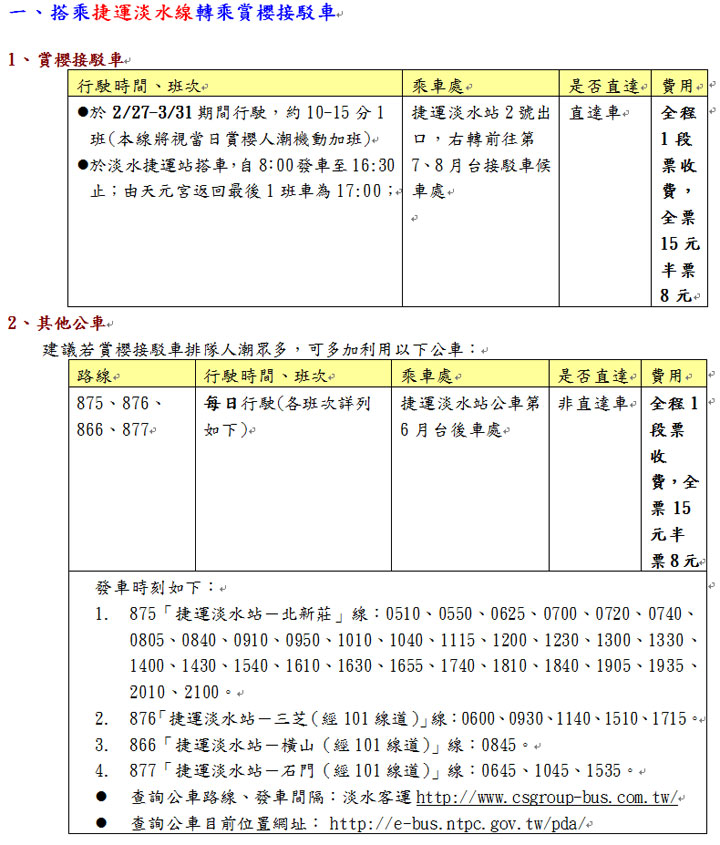 淡水天元宮交管1.jpg