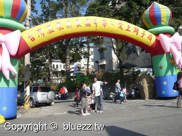 關子嶺溫泉旅館