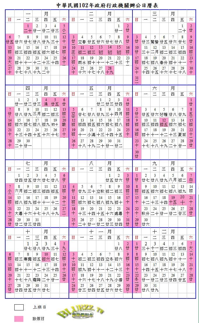 calendar显示行事历有calendar calendar图片1
