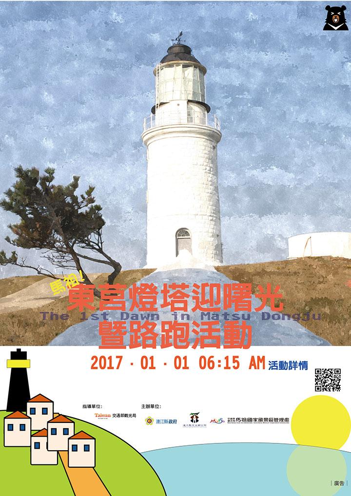 2017東莒燈塔迎曙光.jpg