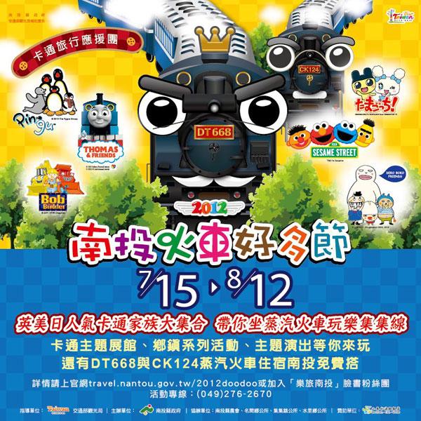 2012南投火車好多節.jpg