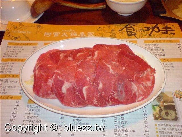 阿官火鍋沙朗牛肉片