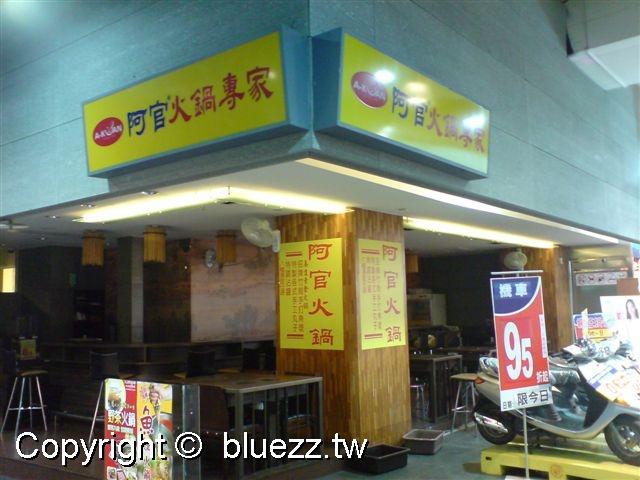 阿官火鍋台中德安百貨店