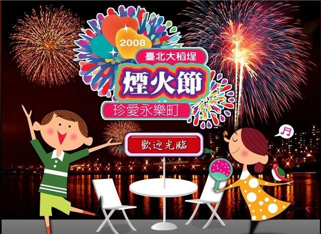 2013大稻埕煙火節