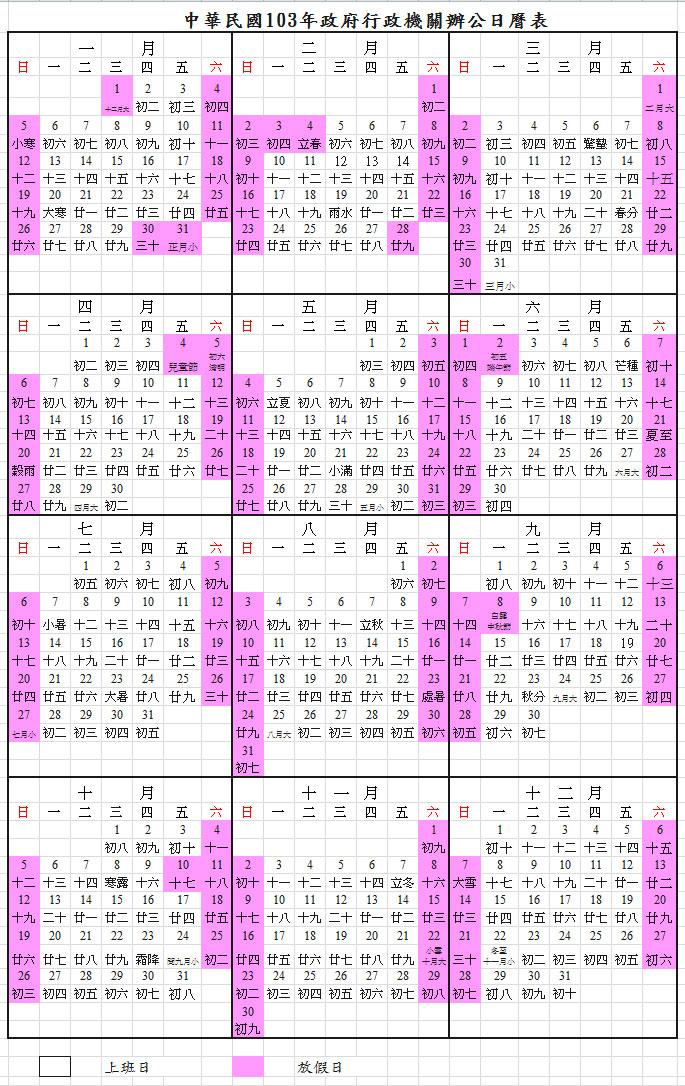 2014行事曆/103年行事曆/人事行政局2014行事曆,過年 ...
