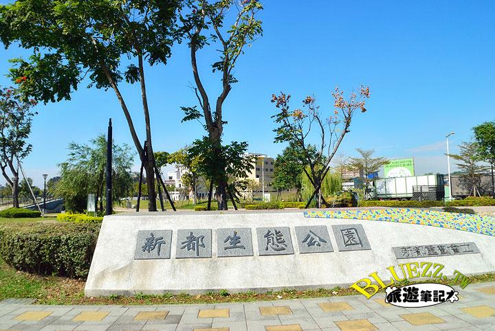 新都生態公園-03.jpg