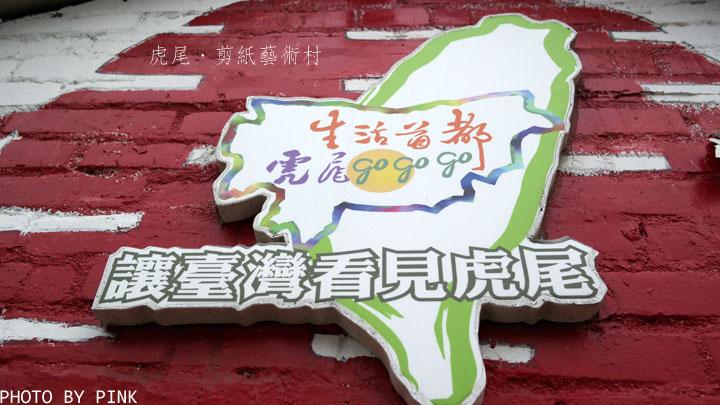 【雲林虎尾景點】北溪彩繪剪紙藝術村-喜氣洋洋天天過新年