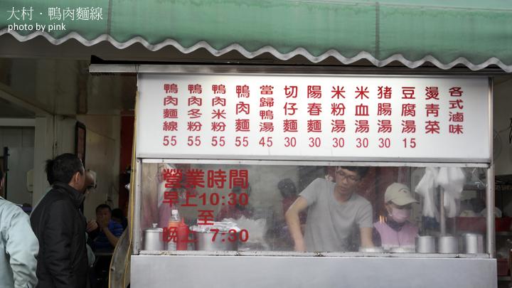 【彰化美食小吃】大村當歸鴨麵線-湯頭甘醇肉鮮嫩,就是簡單的好味道!
