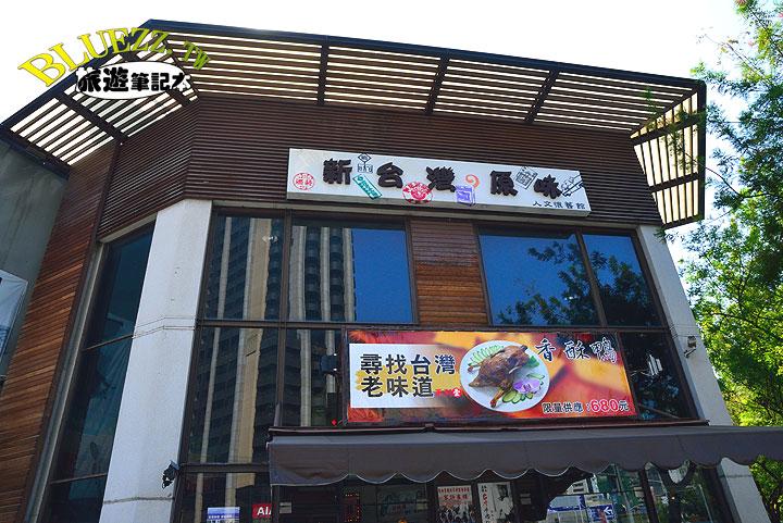 新台灣原味餐廳-01.jpg
