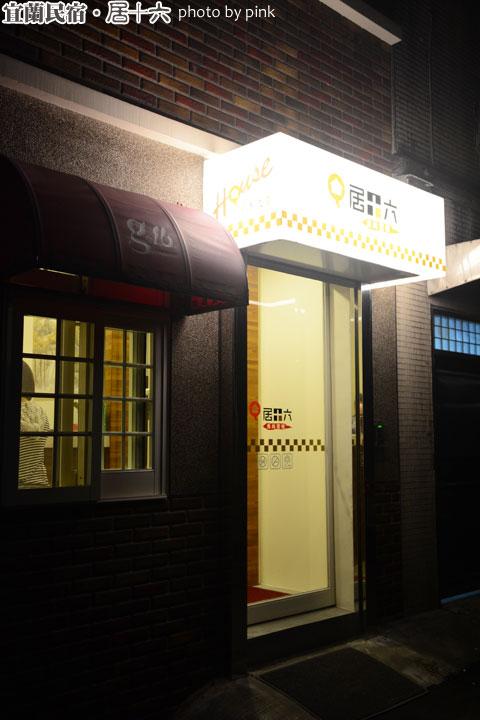 【宜蘭民宿】居十六食尚客棧-鬧中取靜、簡約時尚民宿-DSC_4672.jpg