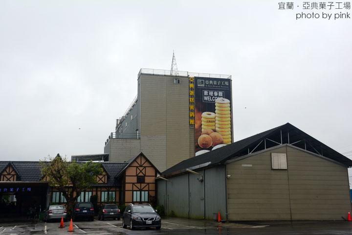 【宜蘭景點】亞典菓子工場(觀光工廠)-好吃的年輪蛋糕在這裡!-DSC_5120.jpg