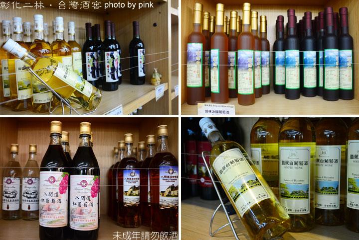 【彰化二林】台灣酒窖聯合服務中心-品美酒、遊酒莊、買伴手禮-DSC_01.jpg