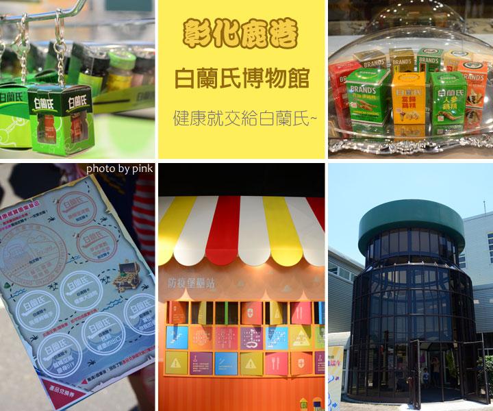【彰化鹿港景點】白蘭氏健康博物館,是您健康的好夥伴!-1.jpg