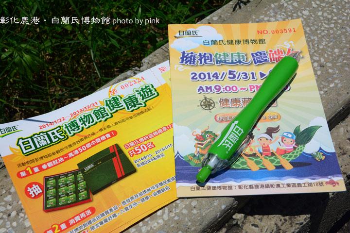 【彰化鹿港景點】白蘭氏健康博物館,是您健康的好夥伴!-DSC_6555.jpg