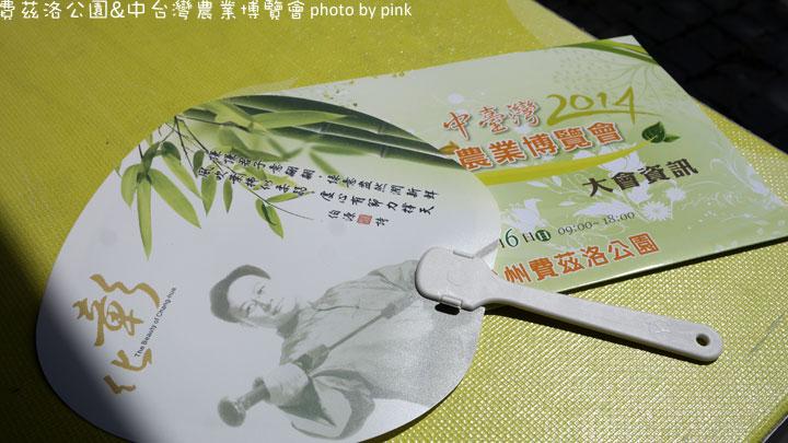 2014中台灣農業博覽會,就在彰化溪州「費茲洛公園」熱鬧登場!-_SAM0011.jpg