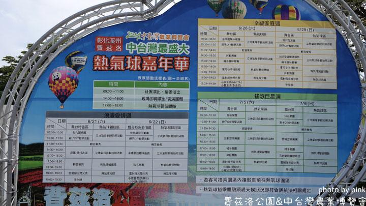 2014中台灣農業博覽會,就在彰化溪州「費茲洛公園」熱鬧登場!-_SAM0014.jpg