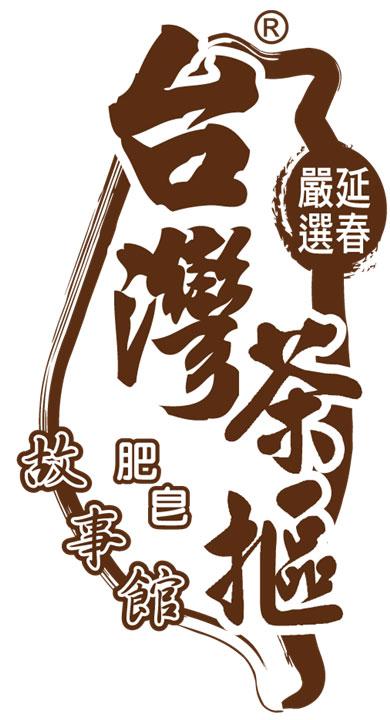 台灣茶摳肥皂故事館-image001.jpg