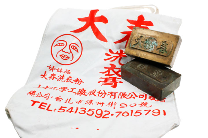台灣茶摳肥皂故事館-image002.jpg