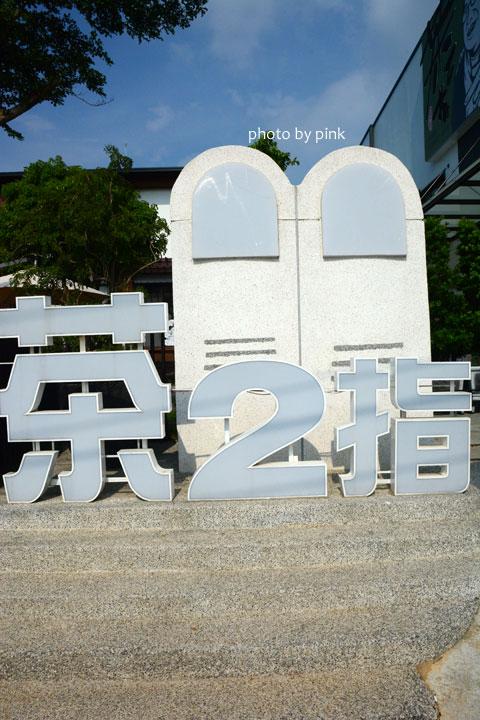 【南投旅遊景點】茶2指故事館-茶鄉的微旅行,由此開始…-DSC_8577.jpg
