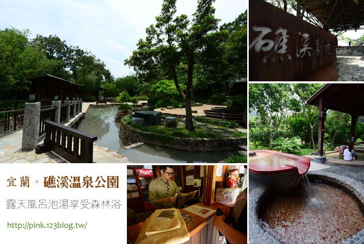 【礁溪溫泉公園】不用飛到日本,也能泡到五星級的森林風呂裸湯-1.jpg