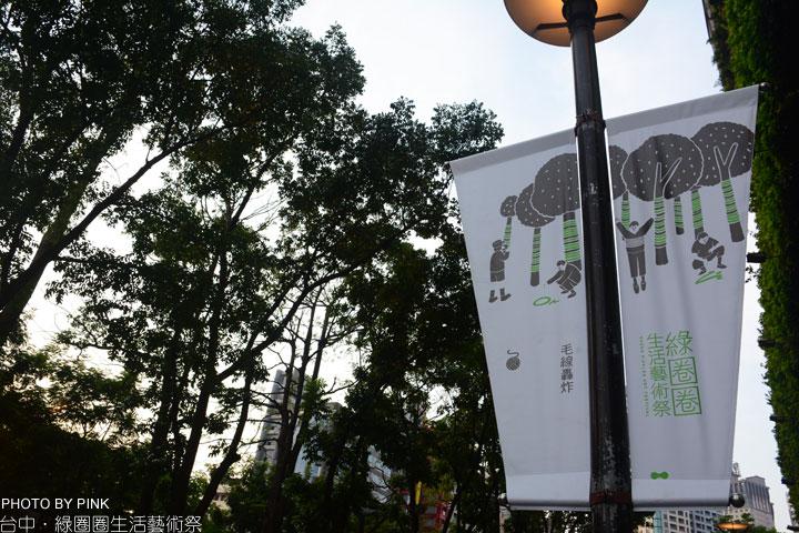 綠圈圈生活藝術祭,2014年台中草悟道開展!-DSC_9796.jpg