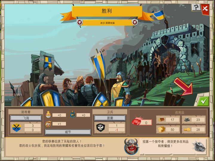 帝國之戰-Screenshot_24.jpg