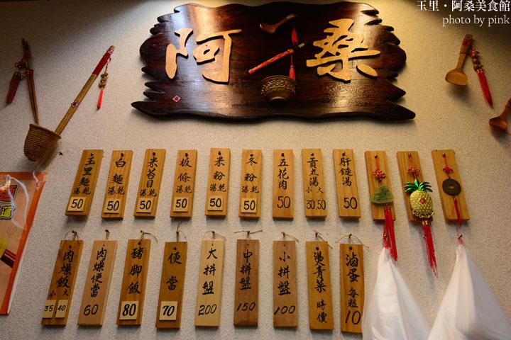 【花蓮美食】「阿桑美食館」道地的玉里麵就在這裡!-DSC_2036.jpg