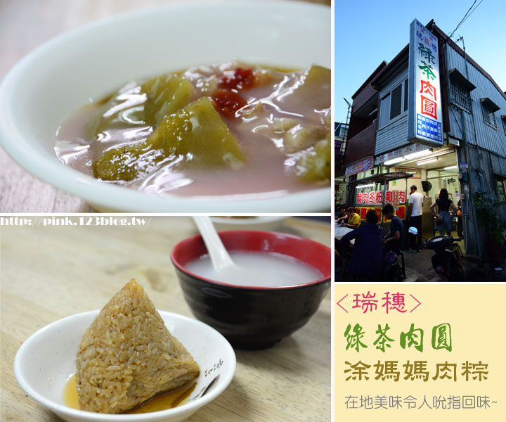 【瑞穗美食】綠茶肉圓、涂媽媽肉粽-在地美味令人吮指回味~-1未命名--1.jpg