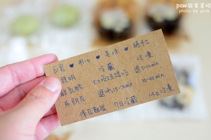 【團購美食】療癒系「paw貓掌蛋糕」,不只溶你口,更融你的心!-DSC_5739.jpg