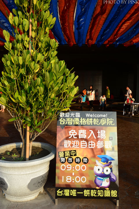 【彰化觀光工廠】台灣優格餅乾學院。一起到餅乾魔法學院冒險趣!-DSC_5896.jpg