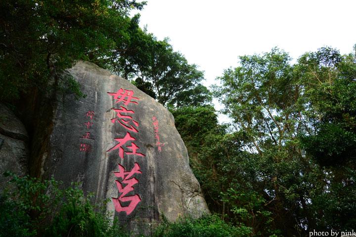 【金門景點】金門第一大高山「太武山」,必拍「毋忘在莒」勒石!-1DSC_4476.jpg