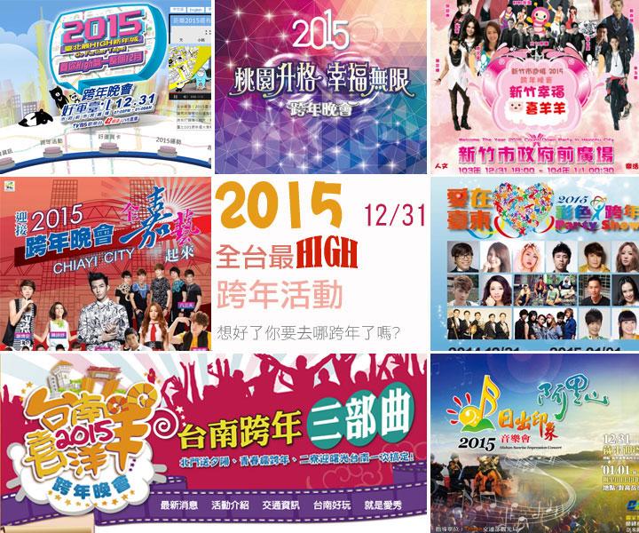 2015全台最HIGH跨年晚會-1-(3).jpg