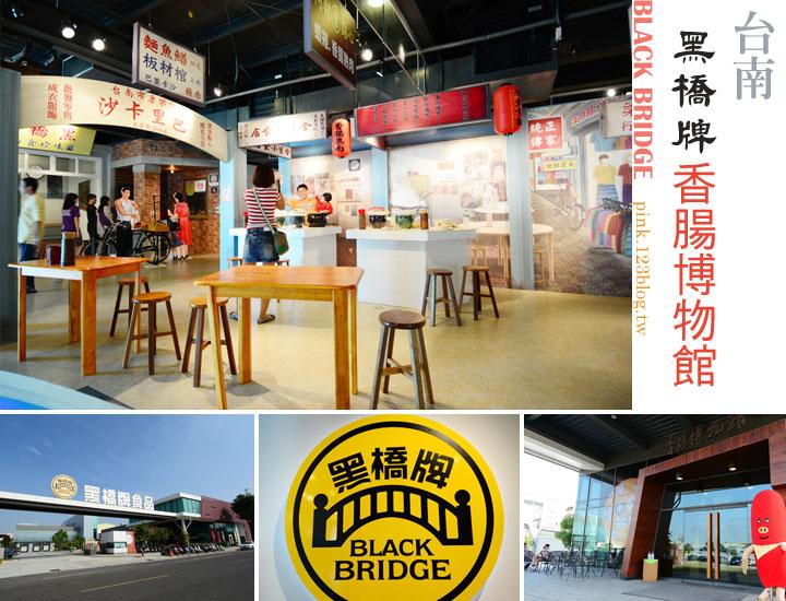 【台南景點】黑橋牌香腸博物館-記憶中不變的美好滋味。-1.jpg