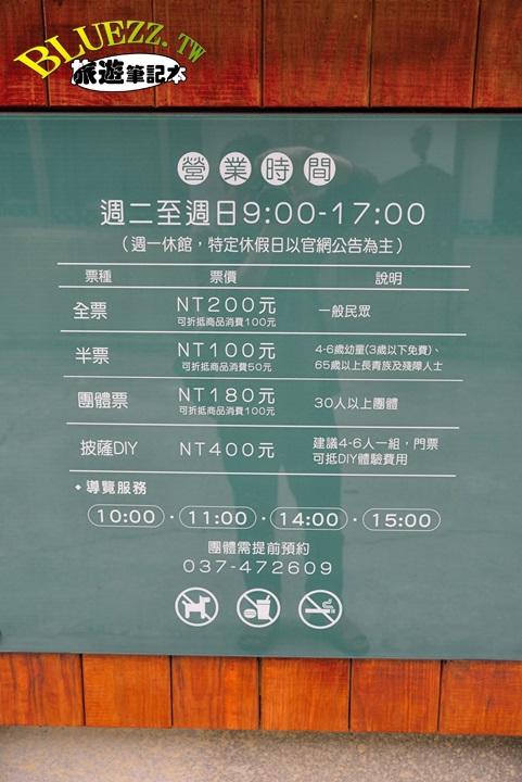 四方鮮乳酪故事館-DSC_1326.JPG