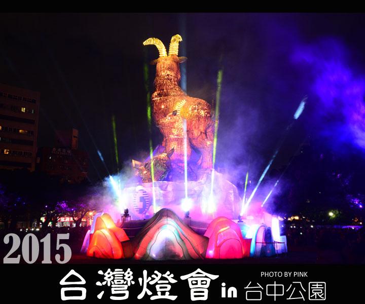 2015台灣燈會在「台中公園」賞燈期間:2/28-3/15-1.jpg