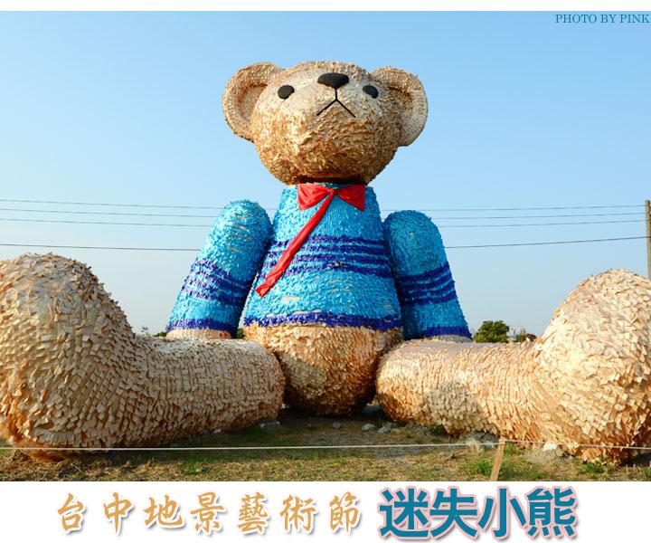 「台中地景藝術節」迷失的小熊現身。讓我們一起愛護這塊土地!-1.jpg