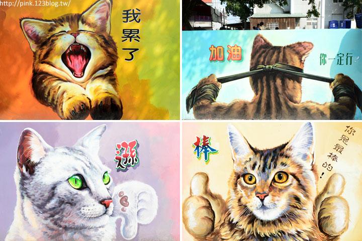 【民雄景點】菁埔貓世界。迷你版貓村,立體彩繪超上鏡!-2.jpg