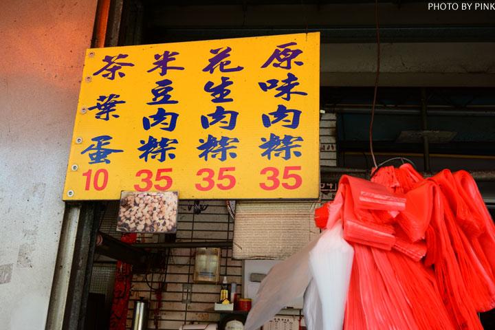 【芬園美食】古早味燒肉粽(珠)。復刻版肉粽,沒錯就是這個味!-DSC_8925.jpg
