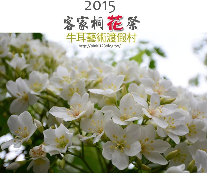 【2015南投桐花祭】牛耳藝術渡假村.現正盛開中!-1.jpg