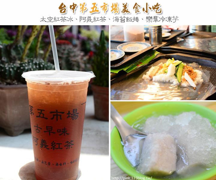 【台中第五市場】太空紅茶冰、阿義紅茶、海苔飯捲、樂群冷凍芋。美味小吃看這裡!-1.jpg